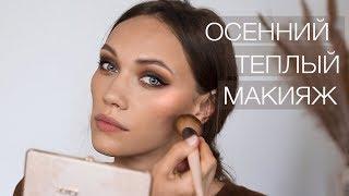 видео макияж