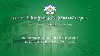 Fourth Session of 16th Tibetan Parliament-in-Exile. 19-28 Sept. 2017. Day 1 Part 1