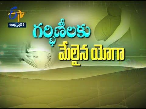 Yoga Asanas For Pregnant Women  | Sukhibhava | 17th March 2018 | ETV Andhra Pradesh