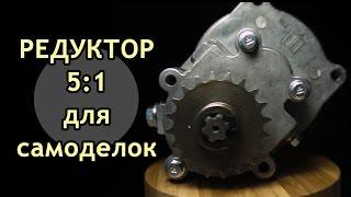 Редуктор 5:1 для веломоторов, мотосамокатов и мотобордов | Gearbox 5:1