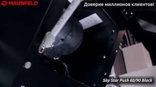 Обзор Вытяжка MAUNFELD SKY STAR PUSH 60 ЧЕРНАЯ
