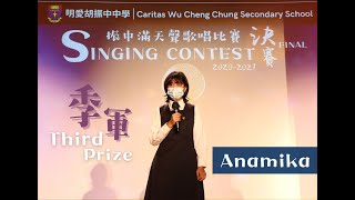 Publication Date: 2021-02-25 | Video Title: CWCCSS Singing Contest 2020-20