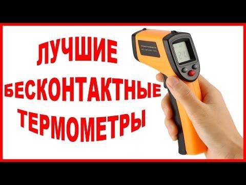 ТОП 5 лучших бесконтактных термометров на AliExpress