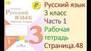 ГДЗ рабочая тетрадь по русскому языку 3 класс Страница. 48  Канакина