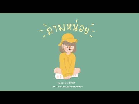 ฟังเพลง - ถามหน่อย VARINZ x Z TRIP feat. PONCHET, NONNY9, KANOM - YouTube