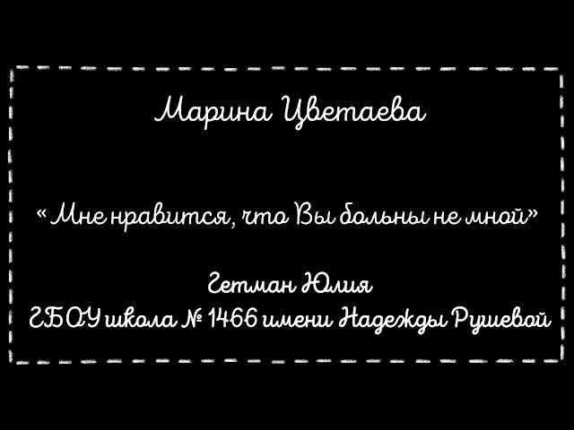 Изображение предпросмотра прочтения – ЮлияГетман читает произведение «Мне нравится, что Вы больны не мной...» М.И.Цветаевой