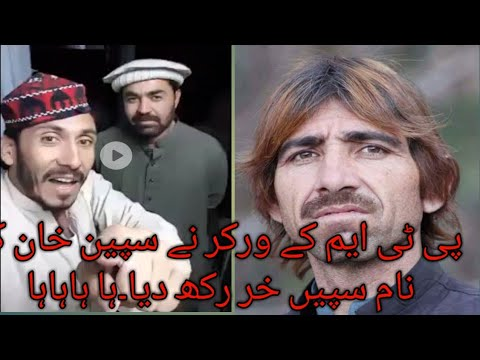 سپین خان سپین  خان نہیں خر خان ہے ہےسن لے زرا 😜😜😜😜😜😜😜😜😜😜 thumbnail