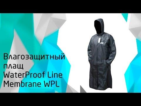 Влагозащитный плащ WaterProof Line Membrane WPL