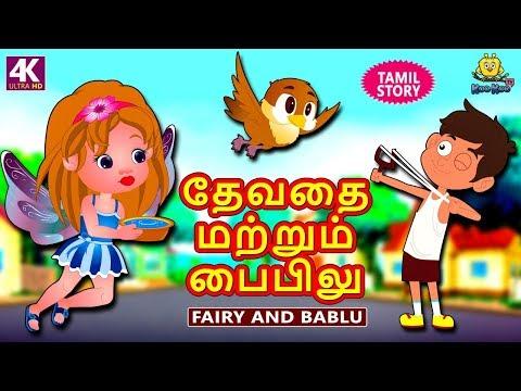 தேவதை மற்றும் பைபிலு - Fairy Tales in Tamil | Bedtime Stories for Kids | Tamil Stories for Kids