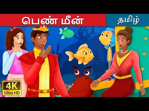 பெண் மீன் | The Girl Fish Story In Tamil | Tamil Fairy Tales