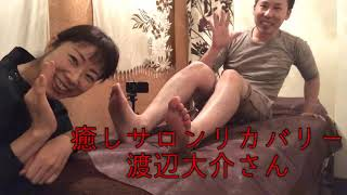 【同業者の方の足ツボ】癒しサロン渡辺大介さんの施術をしました