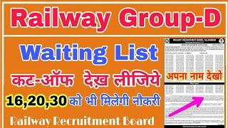 Railway Group-D CUT-OFF Waiting List After Answer 2018 | RRB Group-D Result 2018 | Railway Group-D