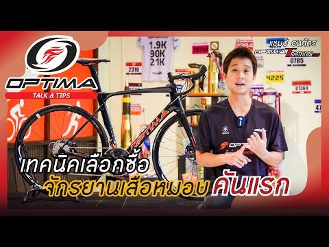 วิธีเลือกซื้อจักรยานเสือหมอบ (มือใหม่คันแรก) | Optima Talk & Tips