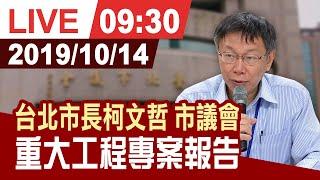 【完整公開】台北市長柯文哲 X 市議會 重大工程及BOT專案報告