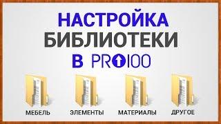 Настройка библиотеки в ПРО100 (Версия 5)