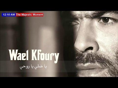 يا ضلي يا روحي وائل كفوري مع الكلمات/ Ya Dali Ya Rouhi Wael Kfoury