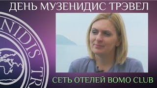Сеть отелей Bomo Club в Греции | Mouzenidis Travel(, 2014-11-26T13:13:18.000Z)