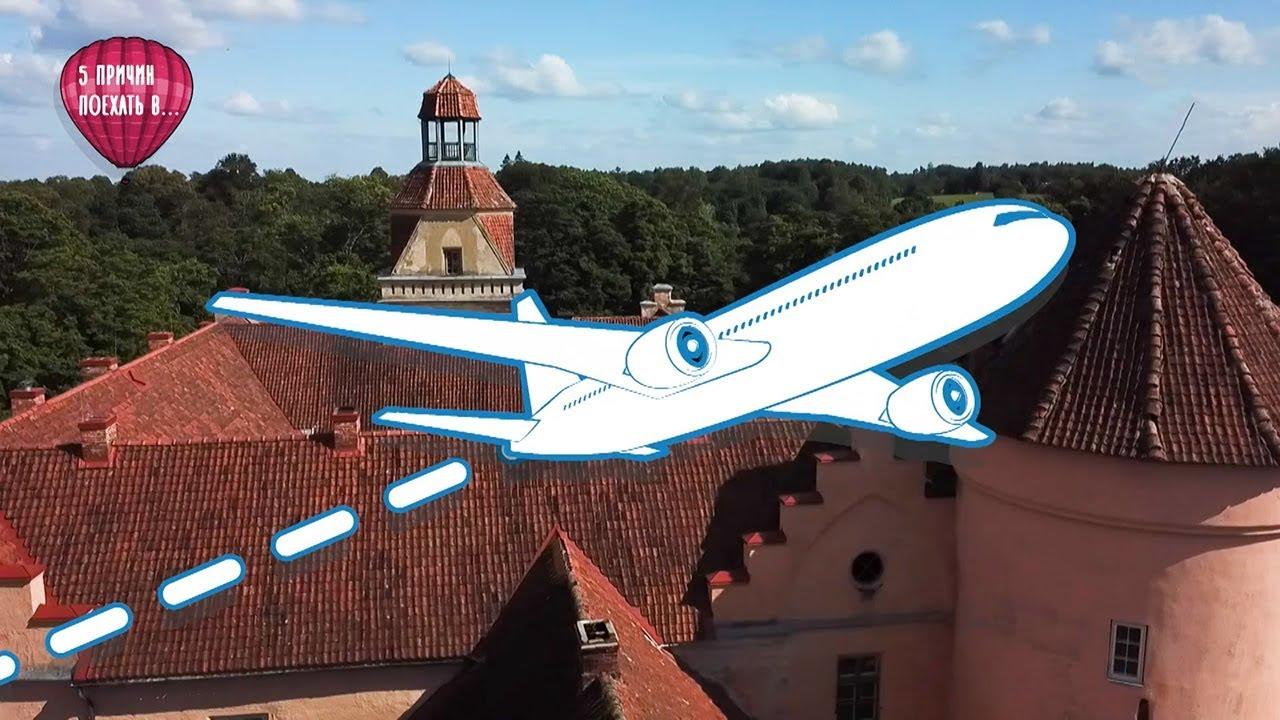 Пять причин поехать в Латвию. Рига