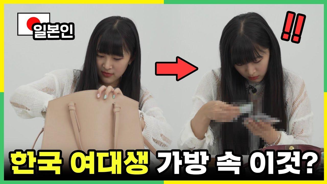 한국 여대생들의 가방을 처음 열어 보고 충격받은 일본인ㅋㅋㅋ