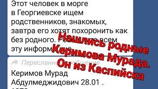 Родные Керимова Мурада нашлись. Он был из Каспийска, Республики Дагестан