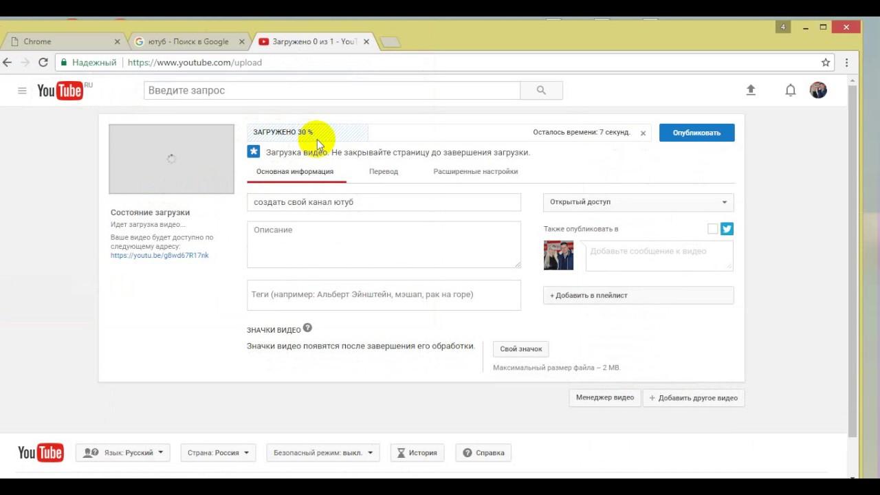 Как загрузить видео на ютуб с компьютера - YouTube