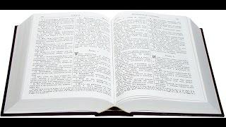 Библия. Книга Песнь песней Соломона