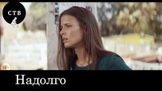 РОДИНА Фильм 2015 — Надолго (в кинотеатрах с 15 октября)