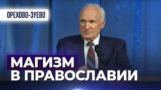 Язычество в Православии. Кто такие язычники? Языческие обряды, ритуалы, гадание. Эзотерика