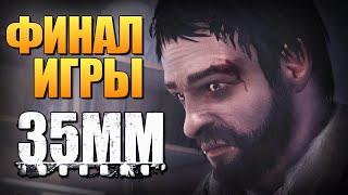 35MM - Олег Брейн в Игре #3 ФИНАЛ