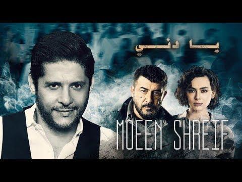 Moeen Shreif - Ya Deneh | (  -   (