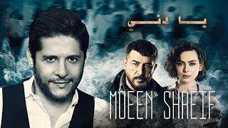 Moeen Shreif - Ya Deneh | (معين شريف - يا دني (تيتر مسلسل دقيقة صمت
