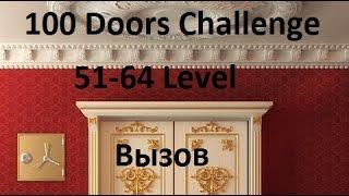 100 Doors Challenge Прохождение - 100 дверей вызов  51 - 64 уровень Level 51 - 64