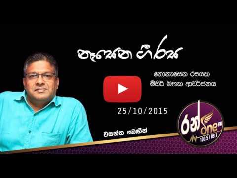 Nasena Gee Rasa Wasantha Karunarathna 25-10-2015