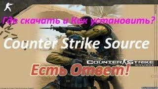 Где скачать и Как установить Counter Strike Source