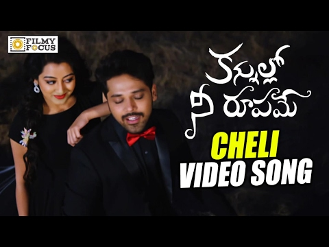 Cheli Video Song Trailer || Kannullo Nee Roopame Movie Songs || Nandu, Tejaswani - Filmyfocus.com
