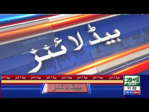 11 AM Headlines Lahore News HD – 1st March 2019
