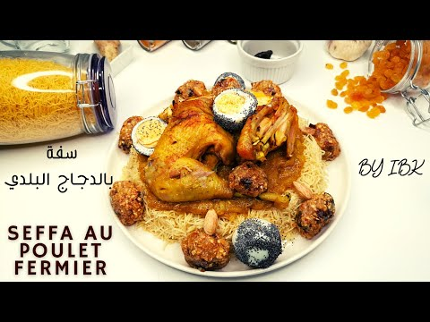 seffa-au-poulet-fermier-à-la-marocaine-cuisson-express---سفة-مغربية-بالدجاج-البلدي-سريعة-وجد-لذيذة