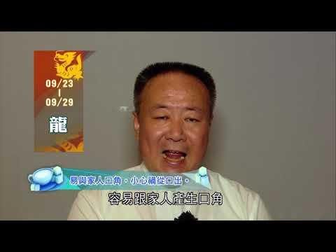 20190923--20190929 生肖運勢 兔 龍 蛇