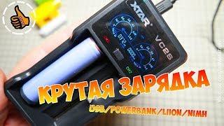 XTAR VC2S - ОГЛЯД - крута зарядка (usb/powerbank/liion/nimh)