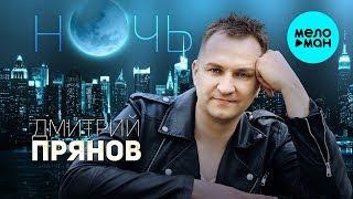 Дмитрий Прянов - Ночь (Single 2019)