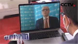 [中国新闻]世卫组织驻华代表接受总台央视记者专访  CCTV中文国际