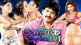 Aashiq Aiyaash - Hindi Bold MATURED Movie 2015 Full Movie - Hindi Latest Movie 2015 HD