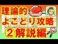 【ぷにぷに】「これぞぱぷ流!理論的よこどり攻略~②解説編~」 エンマ武道会~2代目エンマ大王降臨~ 妖怪ウォッチ ぷにぷに Yo-kai Watch #57 ぱぷちゃんねる