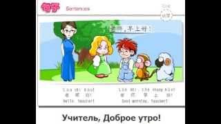 Урок 2. Учимся говорить по китайски.
