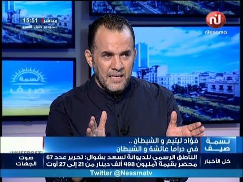 تونس البية مع الضيف فؤاد اللتيم