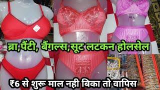 ब्रा,पैंटी, बैंगल्स,सूट लटकन ₹6 से शुरू Ladies Undergarments Wholesale Market In Sadar Bazar Delhi