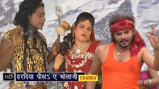 haradia pisa ae bholaji हरदिया पिसा ऐ भोलाजी chintu singh bhojpuri shiv kawar bhajan