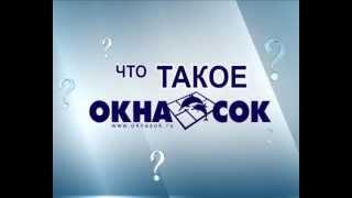 Окна СОК - 6 причин (1 серия)