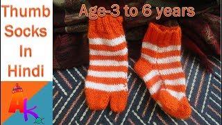 How to  knit kids left & right thumb socks[Hindi]
