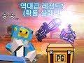 [Pixel gun3D]역대급 뽑기 레전드? 확률이...푸모의 super chest open!